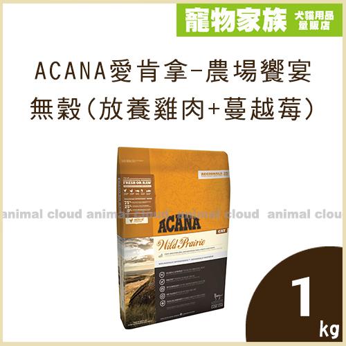 寵物家族-【活動促銷】ACANA愛肯拿-農場饗宴挑嘴貓無穀配方(放養雞肉+蔓越莓)1kg