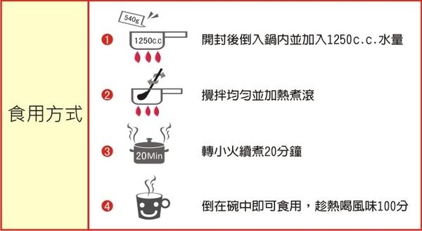 【日燦】料多!味美!~玉米濃湯(培根) 約6人份享用--540g/包