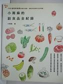 【書寶二手書T1/保健_EHD】小雨麻的副食品全記錄_小雨麻