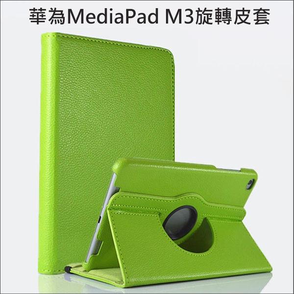 HUAWEI 華為 MediaPad M3 8.4吋 荔枝紋旋轉平板皮套 360度旋轉保護套 側翻支架 保護殼 簡約