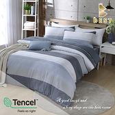 【BEST寢飾】天絲涼被床包四件組 加大6x6.2尺 時尚韻味-藍 100%頂級天絲 萊賽爾 附天絲吊牌
