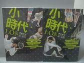 【書寶二手書T3/一般小說_HAU】小時代1.0-折紙時代(上下合售)_郭敬明