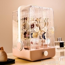 首飾盒 耳環收納盒子大容量耳夾耳釘整理架掛架子防塵透明桌面項鏈首飾盒 印象