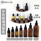 5ml(防盜蓋)精油滴管空瓶 精油空瓶 空瓶 分裝瓶 玻璃瓶 茶色空瓶
