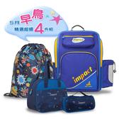 《早鳥優惠》【IMPACT】怡寶標準型護脊書包-小天使二代-2色 IM0050BRB
