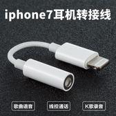 電源線傳輸線iphone7蘋果8 Plus音頻Lightning接口轉換器x耳機轉接線轉接頭3.5(1件免運)