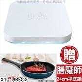 安博盒子【X10-UBBOX】AI聲控遙控器UBOX8加贈膳魔師平底鍋電視盒