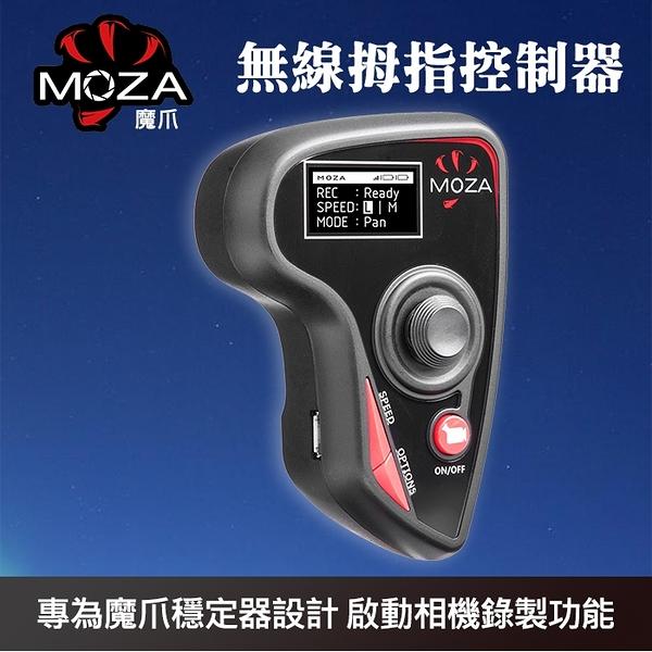 【立福公司貨】多功能 拇指 控制器 無線 MOZA 魔爪 LA06 Remote Thumb Controller