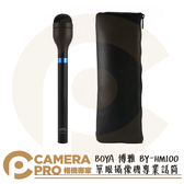 ◎相機專家◎ BOYA 博雅 BY-HM100 單眼攝像機專業話筒 動圈式 XLR 收音 採訪 直播 手持麥克風 公司貨