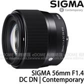 SIGMA 56mm F1.4 DC DN Contemporary for SONY E-MOUNT / 接環 (24期0利率 免運 恆伸公司三年保固) 微單眼鏡頭