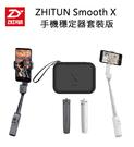 【EC數位】Zhiyun 智雲 Smooth X 手機穩定器套裝版 含腳架+收納袋 可折疊 自拍 錄影 Vlog