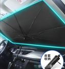 遮陽簾 汽車遮陽傘防曬隔熱遮陽擋神器車內遮光板罩前擋風玻璃折疊遮陽簾 618購物節