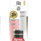Recona陶喜骨瓷350ml超真空保溫杯C3500