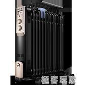 先鋒油汀取暖器家用節能省電暖器速熱電暖氣暖風機烤火爐電熱油丁 ATF 220V 極客玩家