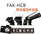 【EC數位】FALCONEYES FAK-HCB 銳鷹 TTL 離機閃 蜂巢罩 束光筒 反光板 機頂閃光燈套裝組