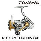 漁拓釣具 DAIWA 18 FREAMS LT4000S-CXH (紡車捲線器)