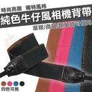 高級牛仔帆布 相機背帶 柔軟牛仔布 純色系 舒適內裏 Fujifilm XA5 XA3 XA2 XA10 XM1 XM2 XT1 XT2 XE1