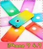 【萌萌噠】iPhone 7 (4.7吋) 鮮明漸變色彩 前後硬質磨砂保護殼 360度全包 內附鋼化膜 手機殼 手機套