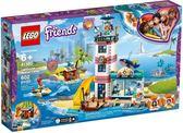 樂高LEGO FRIENDS 燈塔救援中心 41380 TOYeGO 玩具e哥