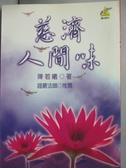 【書寶二手書T2/宗教_MDH】慈濟人間味_陳若曦