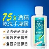 輕時代 75%酒精乾洗手凝露 (60ml/瓶)