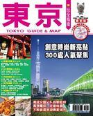 (二手書)東京玩全指南【最新版】2014