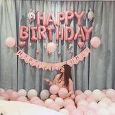 生日氣球成人布置套餐派對趴體快樂氣球浪漫情侶男女朋友裝飾用品洛麗的雜貨鋪