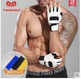 男器械訓練鍛煉單杠引體向上女運動護腕防滑薄款手套SQ1409『伊人雅舍』