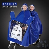 雨衣單雙人男女加大加厚成人騎行雨披【極簡生活】