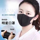 RH08 防霧霾 口罩 加厚款 防灰塵 明星 藝人同款 可水洗 立體口罩 透氣 情侶款 便攜