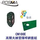 POSMA 可折疊室內外高爾夫練習揮桿網套組 CN100E