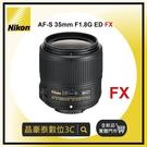 尼康 NIKON AF-S NIKKOR 35mm F1.8G ED (公司貨) 晶豪泰 實體店面 台南高雄