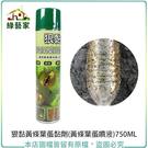 【綠藝家】狠黏黃條葉蚤黏劑(黃條葉蚤噴液...