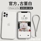 適用蘋果12手機殼iPhone12pro max液態硅膠鏡頭全包攝像頭保護套超薄防摔【3C環球數位館】