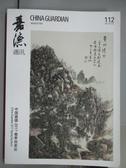 【書寶二手書T6/收藏_QGA】嘉德通訊_112期_中國嘉德2017春季拍賣會