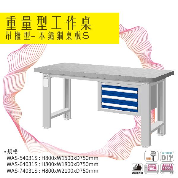 天鋼 WAS-64031S (重量型工作桌) 吊櫃型 不鏽鋼桌板 W1800