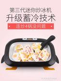 【第三代】炒酸奶機家用小型兒童diy迷你炒冰機炒冰淇淋機炒冰盤CY『韓女王』