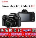 《映像數位》CANON Powershot G1X Mark III  類單眼數位相機【佳能公司貨】【登錄送2好禮】***