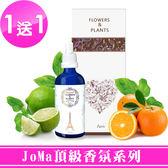 【愛戀花草】青檸羅勒與柑橘 水氧薰香精油 30ML (JoMa系列)《買一送一 / 共2瓶》