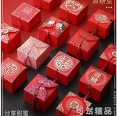 創意結婚喜糖盒婚慶禮盒裝空盒子抖音婚禮糖果盒喜糖袋包裝盒紙盒 中秋節全館免運