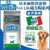 *WANG*【含運】法米納VetLife獸醫寵愛天然處方系列《腎臟配方》12kg 全犬適用【VDR-9】//補貨中