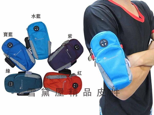 ~雪黛屋~MOUNTAINTOP 手臂包5吋手機適用運動小物固定多功能袋高單數防水尼龍布固定任包HMPA5858
