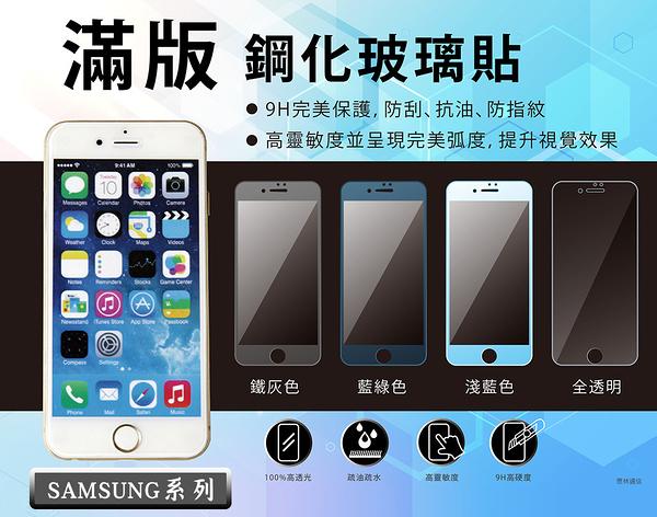 【滿版-玻璃保護貼】SAMSUNG J7 Plus C710 鋼化玻璃貼 螢幕保護膜 9H硬度
