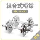 【贈助力帶】15.6KG 組合式啞鈴-A款/電鍍槓片/重量片/啞鈴片/重量訓練