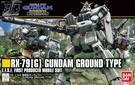 鋼彈模型 HGUC 1/144 陸戰型鋼...