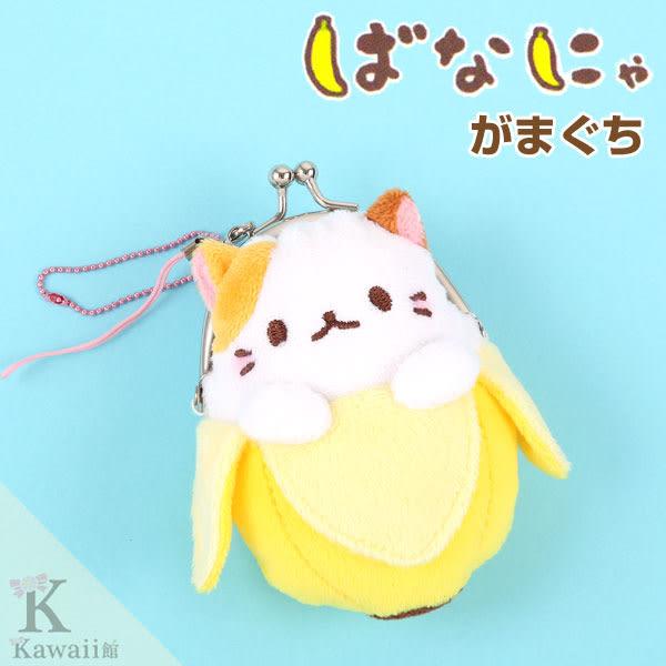 現貨 Hamee 日本 Q-LiA 香蕉貓 絨毛娃娃造型 珠鍊吊飾  口金包 小物零錢包 (三毛香蕉貓) 635-130270