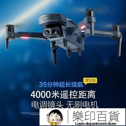 空拍機 f11長續航抖音同款無人機航拍器高清專業飛行器大型2000米 4k GPS 超遠程 樂印百貨