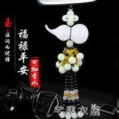汽車掛件平安符符車內裝飾品掛件懸掛式小車葫蘆車里男士掛墜吊飾 芊惠衣屋