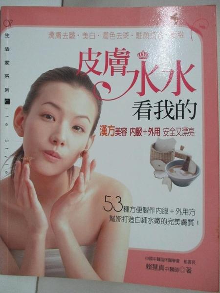 【書寶二手書T2/美容_DIP】皮膚水水看我的_賴慧真