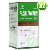 港香蘭冬蟲夏草菌絲體膠囊(500 mg×120粒)×2 售價3360元